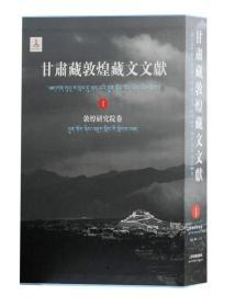 新书--甘肃藏敦煌藏文文献:敦煌研究院卷(1)(001-175)(精装)