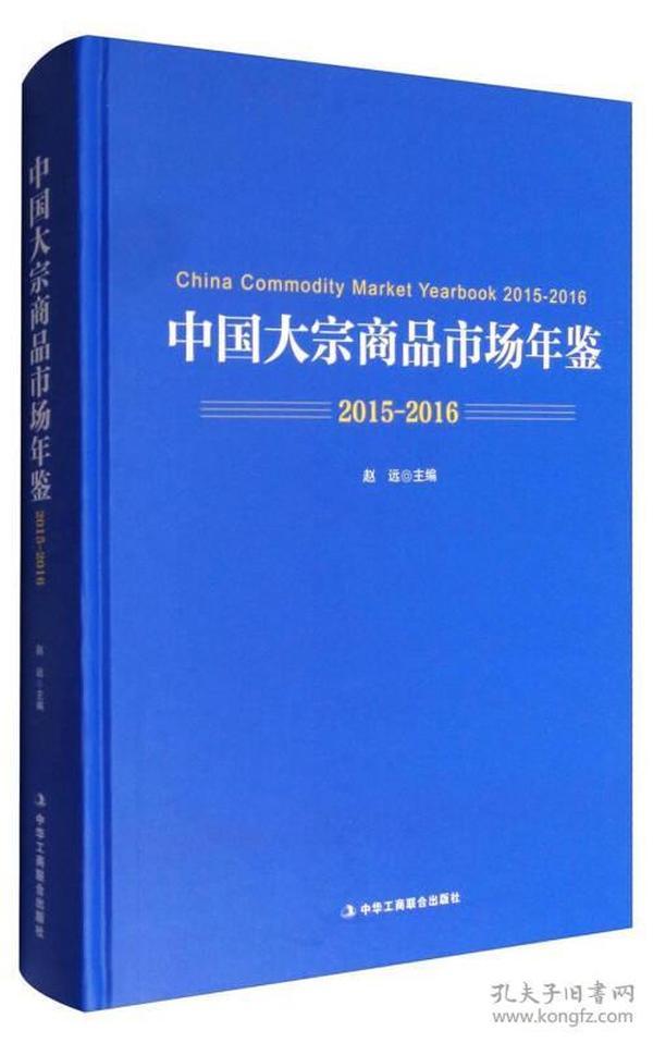 中国大宗商品市场年鉴:2015-2016:2015-2016