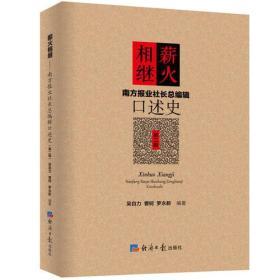 薪火相继:南方报业社长总编辑口述史(2)