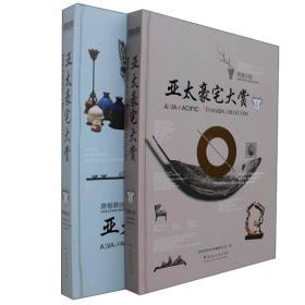 亚太豪宅大赏:Ⅲ:Ⅱ:席卷港台:Sweeping Hong Kong and Taiwan