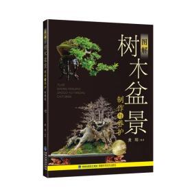 送书签cs-9787533552060-图解树木盆景制作与养护(彩图版)