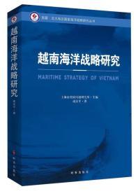越南海洋战略研究