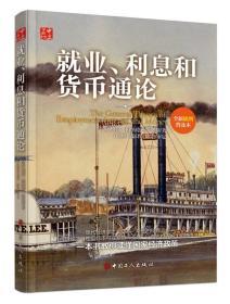 就业、利息和货币通论 约翰·梅纳德·凯恩斯 汪继红 译 中国工人出版社 9787500865360