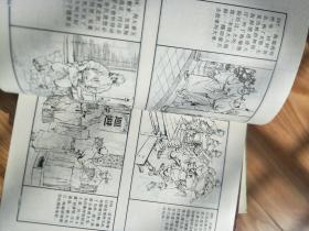四大公案小说绘画本《海公案》连环画版!绘画:姚腊远 刘超俊 钱晓明