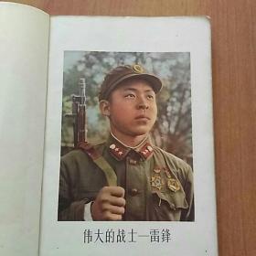 工作手册插页1张:伟大的战士―雷锋 12厘米*17厘米