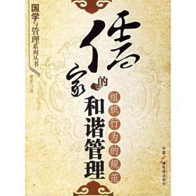 儒家的和谐管理:组织行为的规范