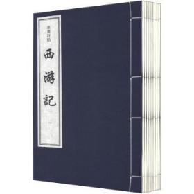 叶昼评点:西游记套装共10册