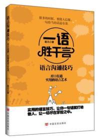 【正版】语言沟通技巧 赵凡著