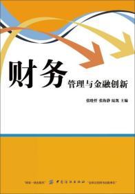 送书签zi-9787518034895-财务管理与金融创新