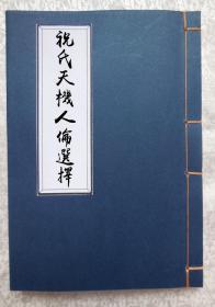 祝氏天机人伦选择-80页面(复印本)
