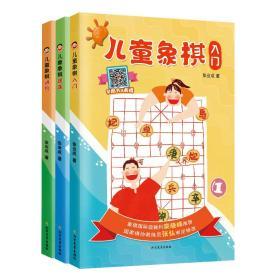 GL-QS儿童象棋:入门.提高.进阶(全三册)