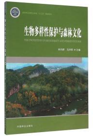 生物多样性保护与森林文化