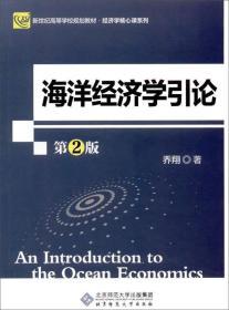 海洋经济学引导(第2版)