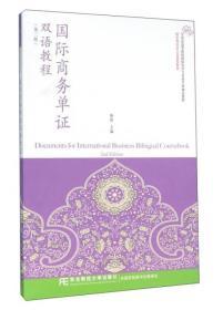 国际商务单证双语教程-(第二版)杨静9787565421860东北财经大学出版社