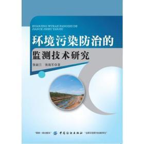 环境污染防治的监测技术研究