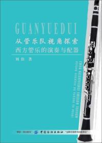 从管乐队视角探索西方管乐的演奏与配器