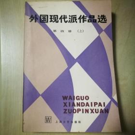 外国现代作品选 第四册 上
