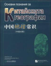 中国地理常识 中保对照