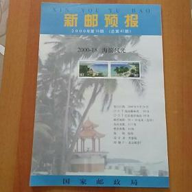 新邮预报(8开版)2000年第19期(总第41期):2000-18海滨风光