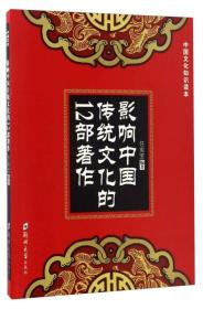 影响中国传统文化的12部著作/中国文化知识读本