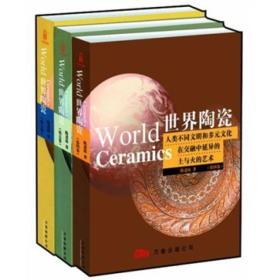 世界陶瓷:人类不同文明和多元文化在交融中延异的土与火的艺术(4-6)