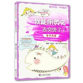 小学生的英语自然拼读法学习书·我能用英文去交流了
