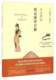 书香中国 中华优秀传统文化 汉英对照系列丛书 常记溪亭日暮 李清照诗词