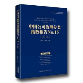 中国公司治理分类指数报告No.15(2016)