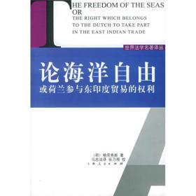 论海洋自由:或荷兰参与东印度贸易的权利