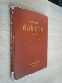 广西壮族自治区药品标准1993年  精装  16开
