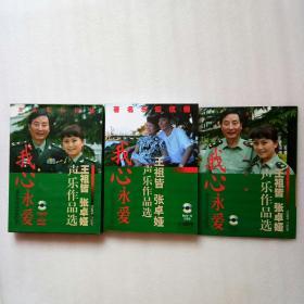 我心永爱:王祖皆、张卓娅声乐作品选、附DVD1张CD4张(王祖皆,张卓娅签名本)带盒、品好