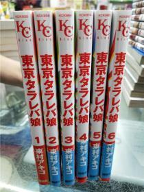 东村アキコ 东京タラレバ娘  1到6册共六本书  日文原版小32开漫画书  讲谈社出版