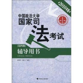 民事诉讼法、刑事诉讼法:中国政法大学国家司法考试辅导用书(第4册)(2010年版)
