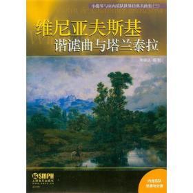 小提琴与室内乐队世界经典名曲集:总谱:三:谐谑曲与塔兰泰拉