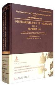 9787534981579-hj-中国国家植物标本馆模式标本集.第8卷