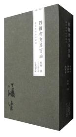 四体书文房百联:楷书卷+行书卷+隶书卷+篆书卷(套装共4册)