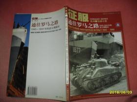 征服系列第5分册:通往罗马之路 1943-1944年的意大利战局