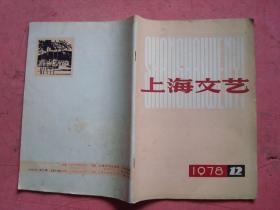 1978年《上海文艺》(12)【稀缺本】