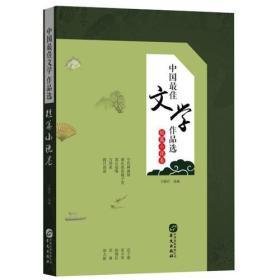 中国最佳文学作品选:短篇小说卷