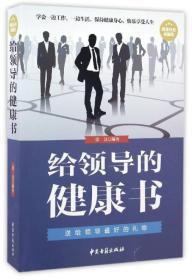 给领导的健康书(超值白金典藏版)