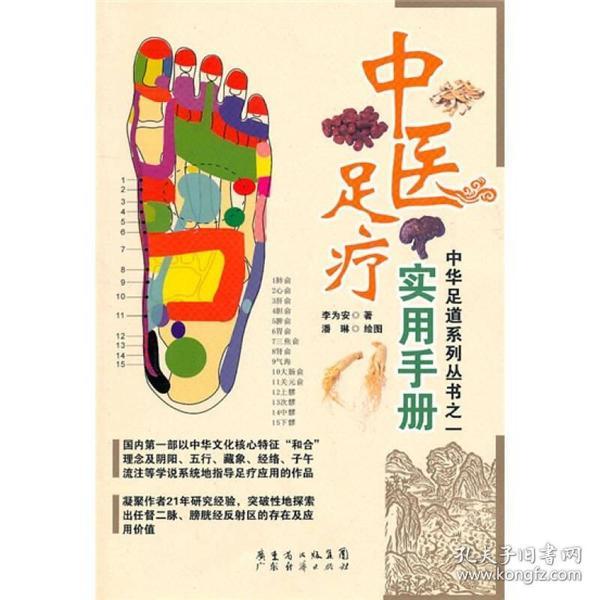 中华足道系列丛书之一:中医足疗实用手册