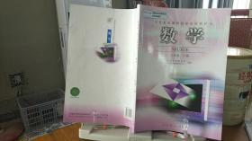 9787107196065 数学:九年级.下册
