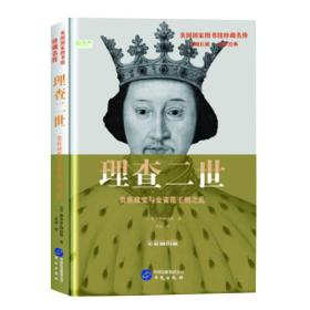 理查二世:贵族政变与金雀花王朝之乱