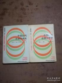 中国近代法律思想史.上下册