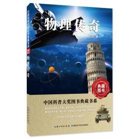 物理传奇——中国科普大奖图书典藏书系第6辑