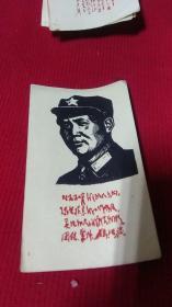 毛主席头像版画和题词书法2