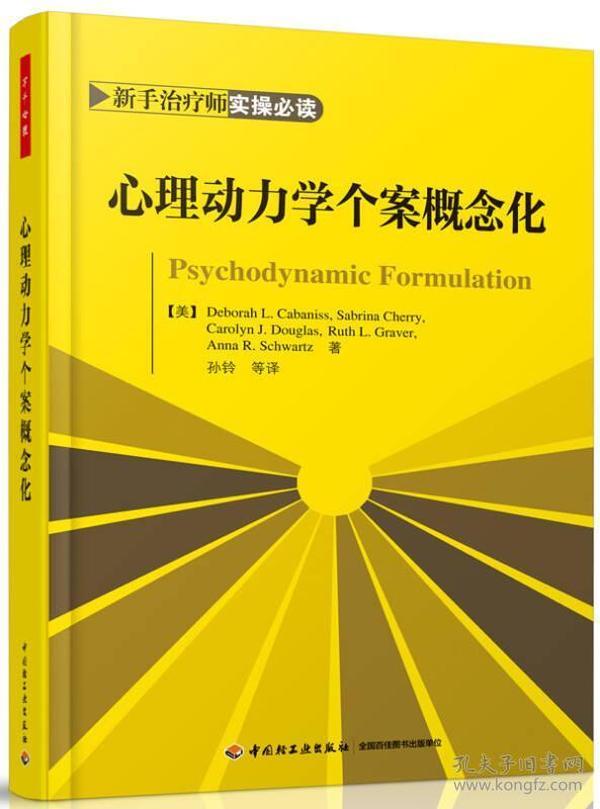 心理动力学个案概念化(万千心理)心理诊疗指南书籍 心理认知行为疗法书 心理动力学疗法配套书 精神分析案例解析图书籍