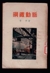 十七年小说《钢铁动脉 》 1955年一版一印