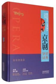 (精)京剧知识词典(全新修订版)