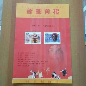 新邮预报(8开版)2000年第20期(总第42期):2000-19木偶和面具